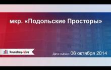 Embedded thumbnail for мкр. «Подольские Просторы», м. Бульвар Дмитрия Донского: отзыв Тайного покупателя