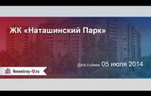 Embedded thumbnail for ЖК «Наташинский Парк», м. Жулебино: отзыв Тайного покупателя