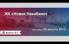 Embedded thumbnail for ЖК «Новое Нахабино», м. Тушинская: отзыв Тайного покупателя